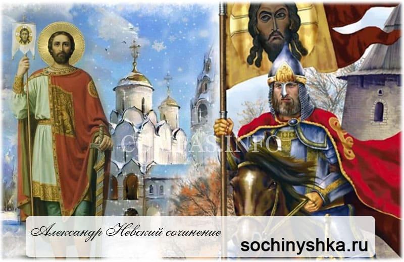 Александр Невский сочинение ЕГЭ по истории