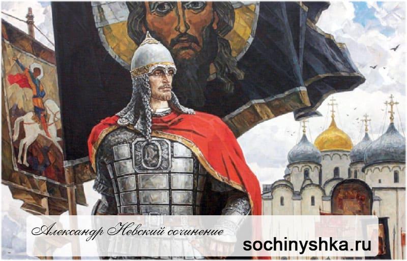 Александр Невский сочинение