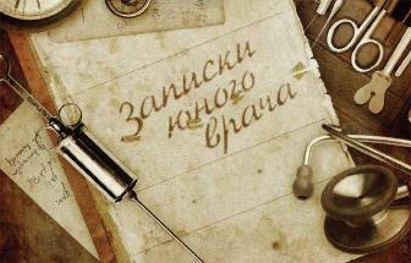 Булгаков «Записки юного врача»