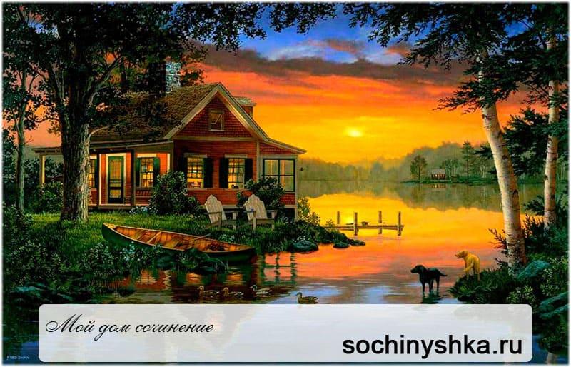 Дом моей мечты сочинение