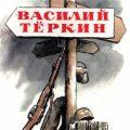 Анализ поэмы Василий Теркин