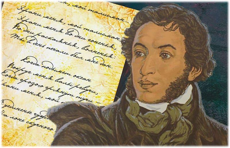 Мой любимый писатель Пушкин