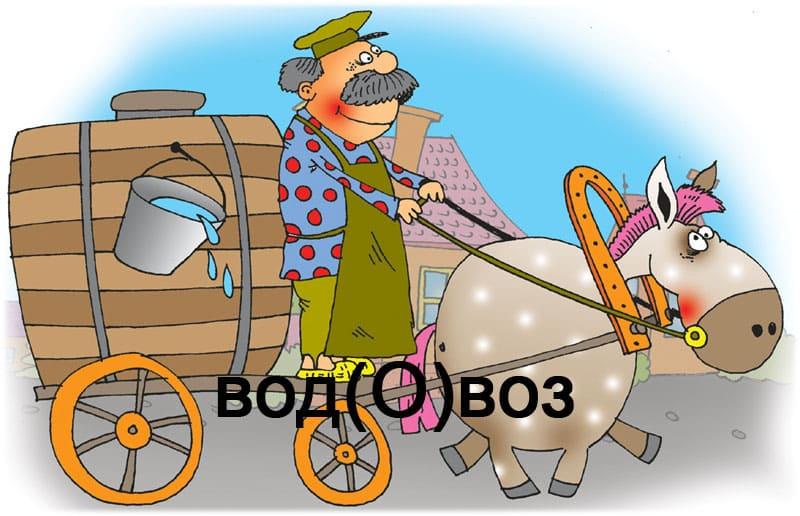 Что такое интерфикс в русском языке