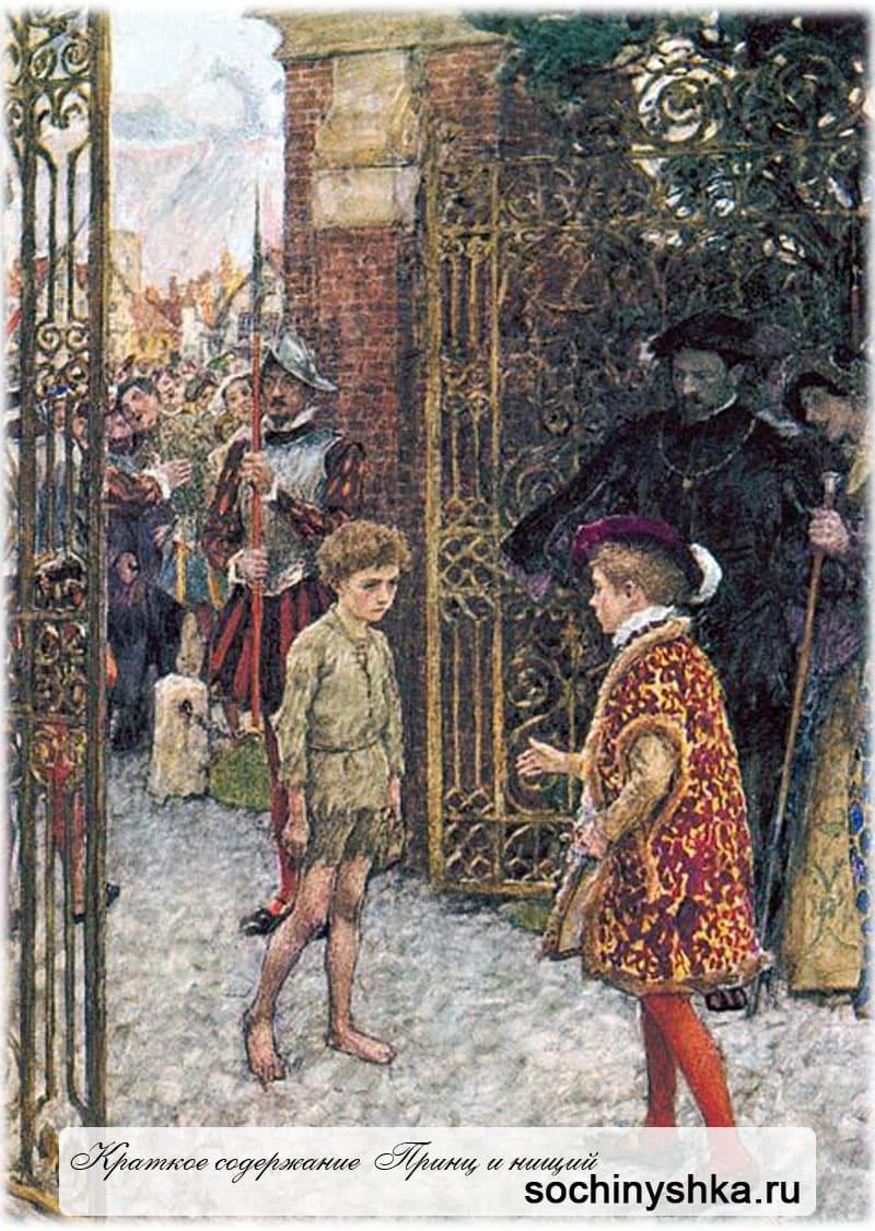 Принц и нищий краткое содержание