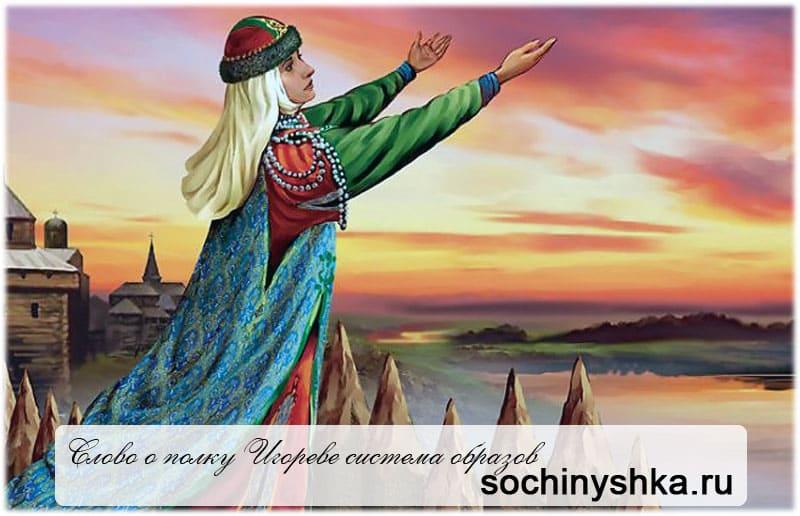 Образ женщины в Слове о полку Игореве