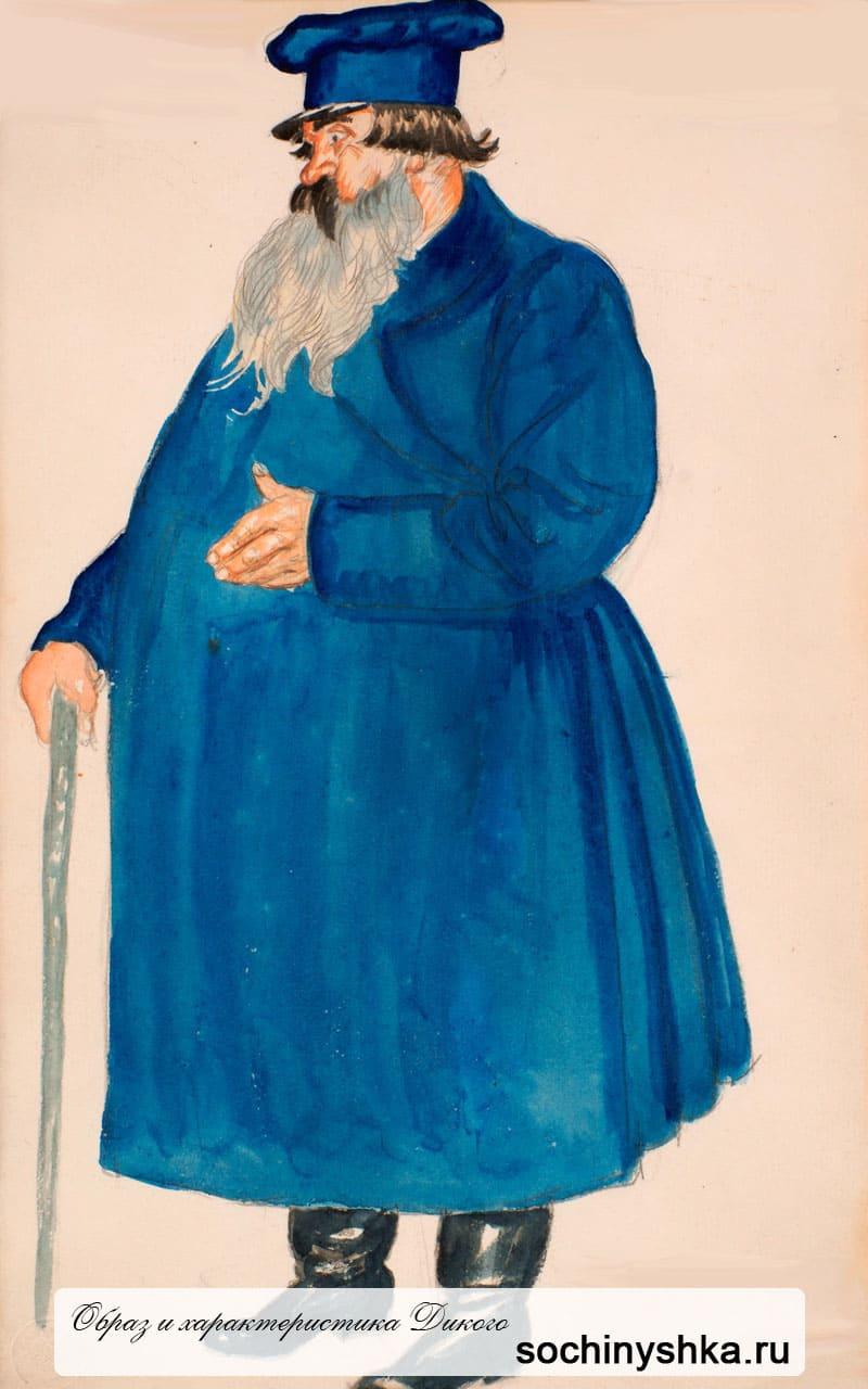 Образ и характеристика Дикого в пьесе Гроза