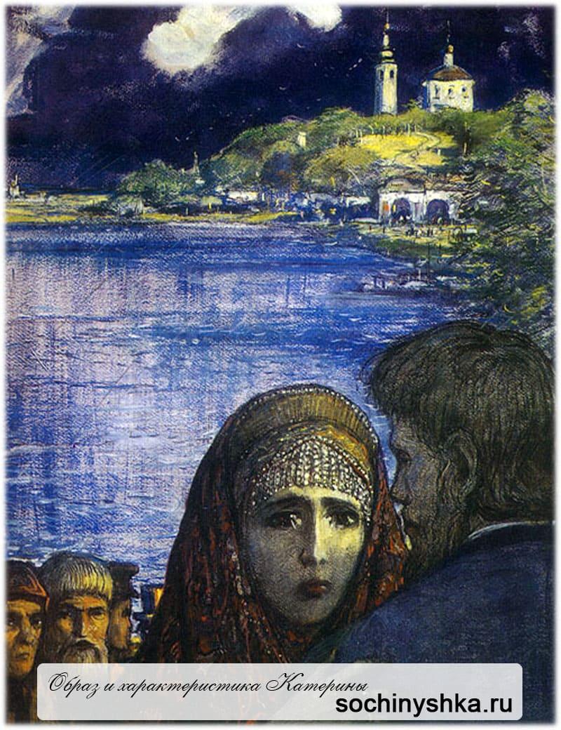 Образ Катерины в Грозе