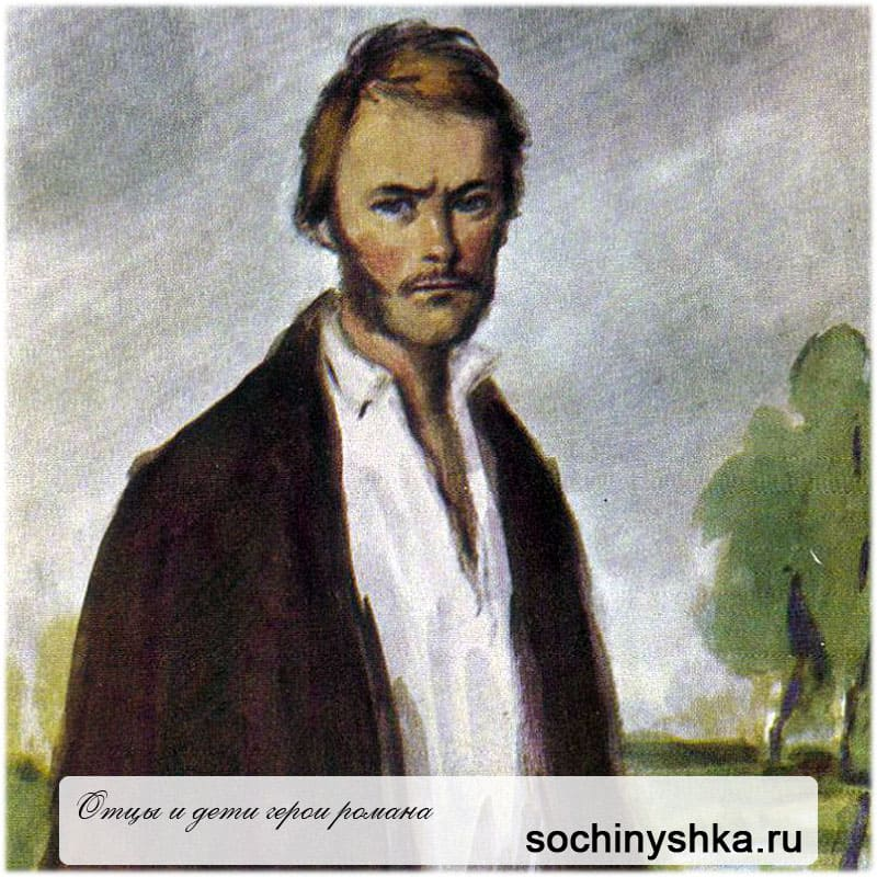 Характер главных героев романа: Базаров