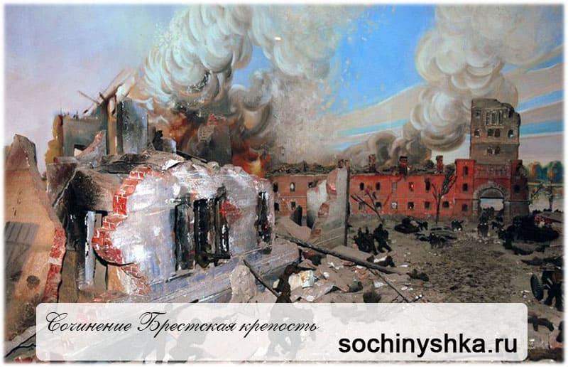 Сочинение Брестская крепость